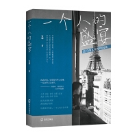 一个人的盛宴:法兰西文化地理阅读