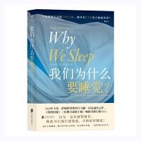 我们为什么要睡觉?