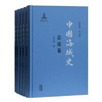 中国海域史(全五册)