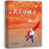 可爱的中国——我是护旗手