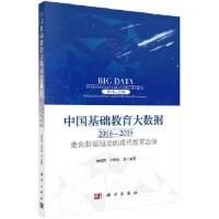 中国基础教育大数据2018-2019:走向数据驱动的现代教育治理