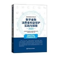 数字金融消费者权益保护实践与探索(2020)