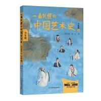 一看就懂的中国艺术史(书画卷二)少年版