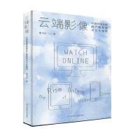 云端影像:中国网络视频的产制结构与文化嬗变