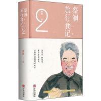 蔡澜旅行食记 2