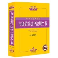 2021中华人民共和国市场监管法律法规全书(含相关政策)