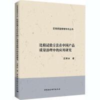 比较试验方法在中国产品质量治理中的应用研究