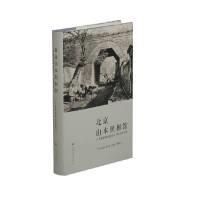 北京山本照相馆:日本摄影师和他镜头下的近代中国