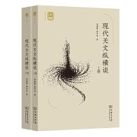 现代天文纵横谈(上下册)(名师讲堂)