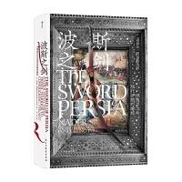 汗青堂丛书078•波斯之剑:纳迪尔沙与现代伊朗的崛起