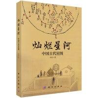 《灿烂星河:中国古代星图》