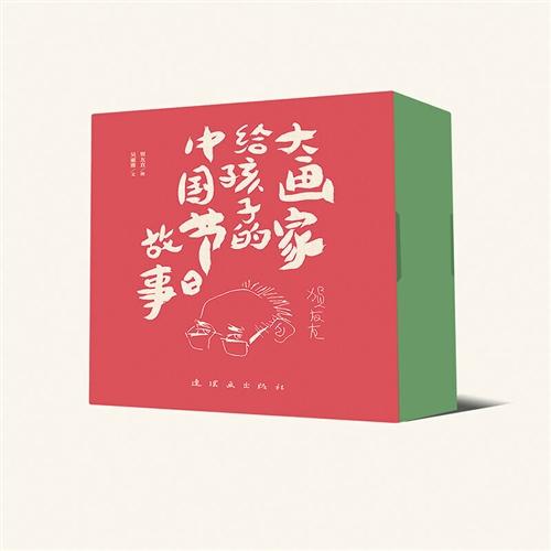 大画家给孩子的中国节日故事