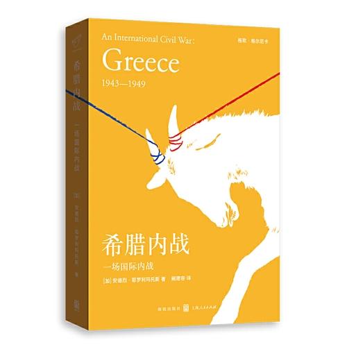 希腊内战:一场国际内战