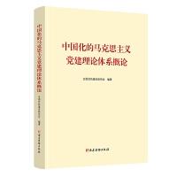 中国化的马克思主义党建理论体系概论