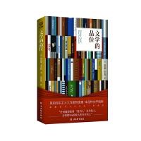 文学的品位(布莱克纪念奖获得者阿诺德·本涅特的文学品位养成指南)