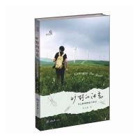 旷野的诗意:李元胜博物旅行笔记