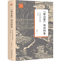 """""""新启蒙""""知识档案:80年代中国文化研究(第2版)"""