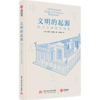 文明的起源:西方古典哲学漫谈