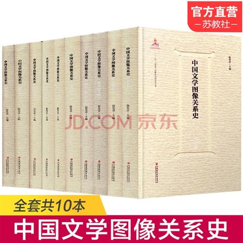 中国文学图像关系史(10本套装)