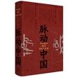 脉动中国:许纪霖的50堂传统文化课(精装)