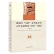 """晚清至""""五四""""文学批评的人性话语研究(1897-1927)"""