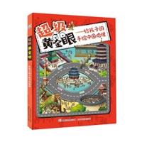 超级黄金眼:给孩子的手绘中国地理