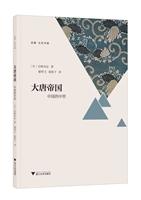 大唐帝国:中国的中世