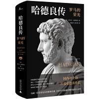 哈德良传:罗马的荣光