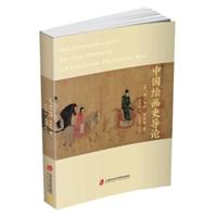 中国绘画史导论