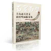 石窟面壁:关友惠关晋文敦煌壁画临摹集