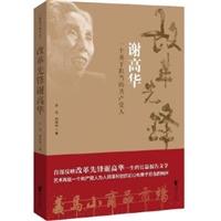 改革先锋谢高华:一个勇于担当的共产党人
