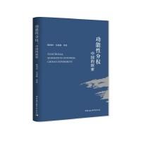 功能性分权:中国的探索