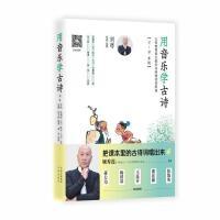 用音乐学古诗:义务教育语文教科书经典诗词歌曲(7-9年级)