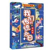 专注力大画册 我们的传统节日——中秋节
