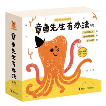 章鱼先生有办法系列(全5册)