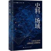 史料与场域:辽宋金元史的文献拓展与空间体验