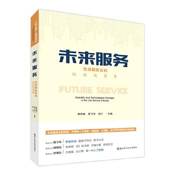 未来服务:生活服务业的科技化变革