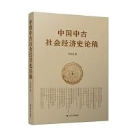 《中国中古社会经济史论稿》