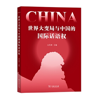 世界大变局与中国的国际话语权