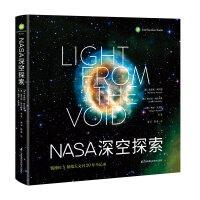 NASA深空探索:钱德拉X射线天文台20年全记录(精)