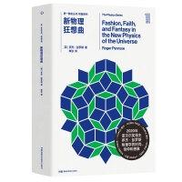 第一推动丛书 物理系列:新物理狂想曲