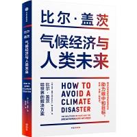 气候经济与人类未来:比尔·盖茨给世界的解决方案