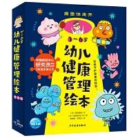 病菌快走开全辑·3~6岁幼儿健康管理绘本(全10册)
