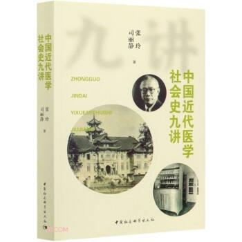 中国近代医学社会史九讲