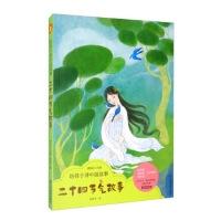 给孩子讲中国故事•二十四节气故事