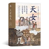 天女临凡:从宋到清的后宫生活与帝国政事