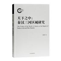 天下之中:秦汉三河区域研究