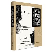木简竹简述说的古代中国:书写材料的文化史(增补新版)