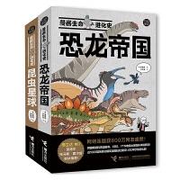 漫画生命进化史:恐龙帝国 昆虫星球