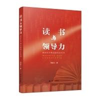 读书与领导力:新时代干部必读的100本书
